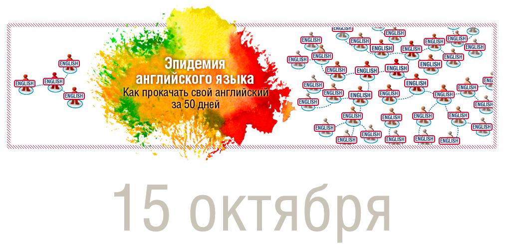 epidemyangliyskogo1